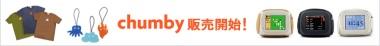 chumby-japan